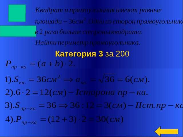 Категория 3 за 200