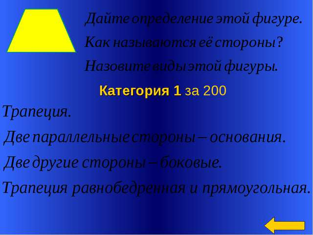 Категория 1 за 200