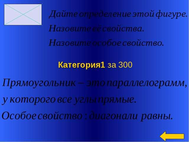 Категория1 за 300