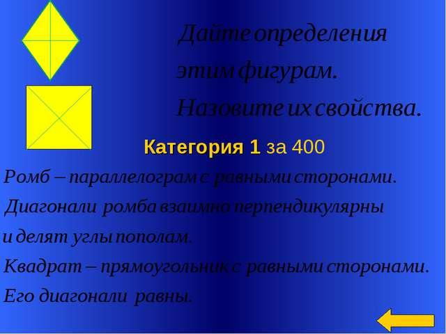 Категория 1 за 400