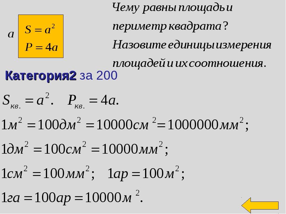 Категория2 за 200