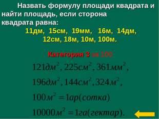 Назвать формулу площади квадрата и найти площадь, если сторона квадрата равн
