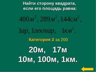 Найти сторону квадрата, если его площадь равна: 20м, 17м 10м, 100м, 1км. Кате