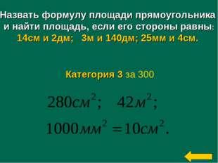 Назвать формулу площади прямоугольника и найти площадь, если его стороны рав