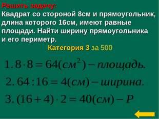 Решить задачу: Квадрат со стороной 8см и прямоугольник, длина которого 16см,