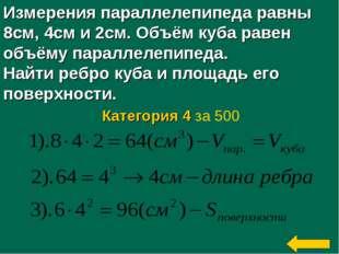 Измерения параллелепипеда равны 8см, 4см и 2см. Объём куба равен объёму парал