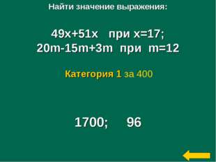 Найти значение выражения: 49x+51x при х=17; 20m-15m+3m при m=12 1700; 96 Кате