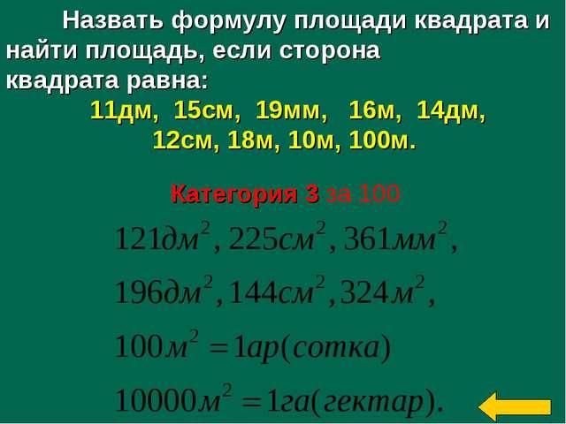 Назвать формулу площади квадрата и найти площадь, если сторона квадрата равн...