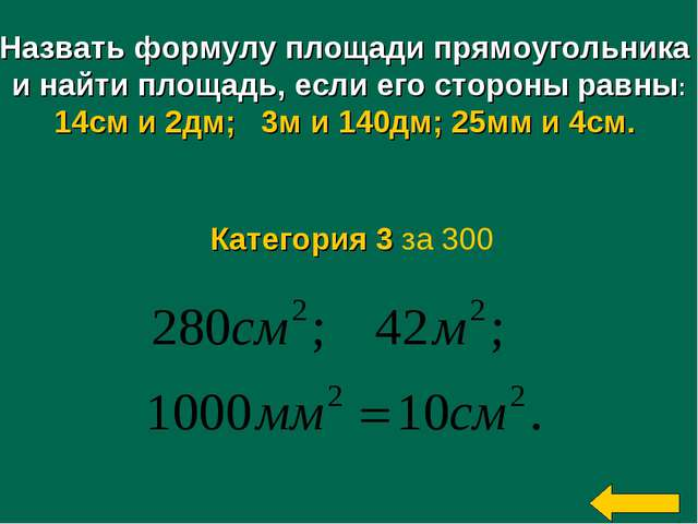 Назвать формулу площади прямоугольника и найти площадь, если его стороны рав...