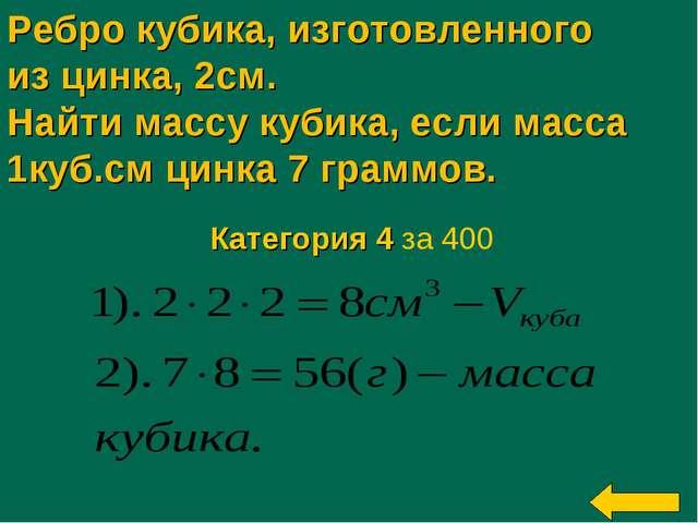Ребро кубика, изготовленного из цинка, 2см. Найти массу кубика, если масса 1к...