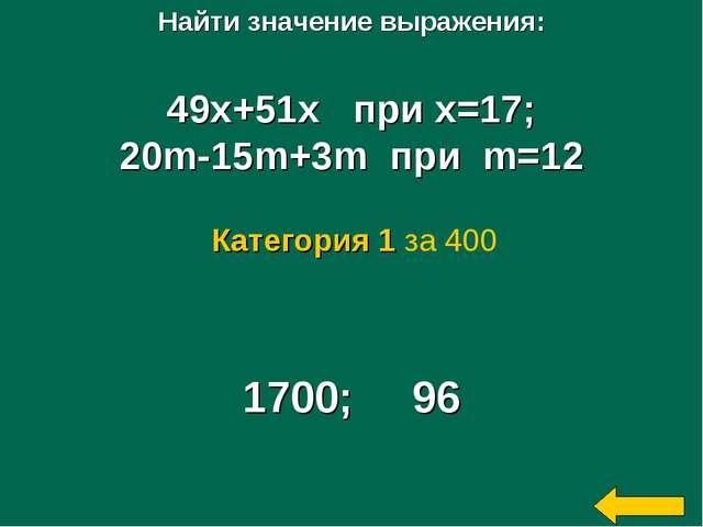 Найти значение выражения: 49x+51x при х=17; 20m-15m+3m при m=12 1700; 96 Кате...