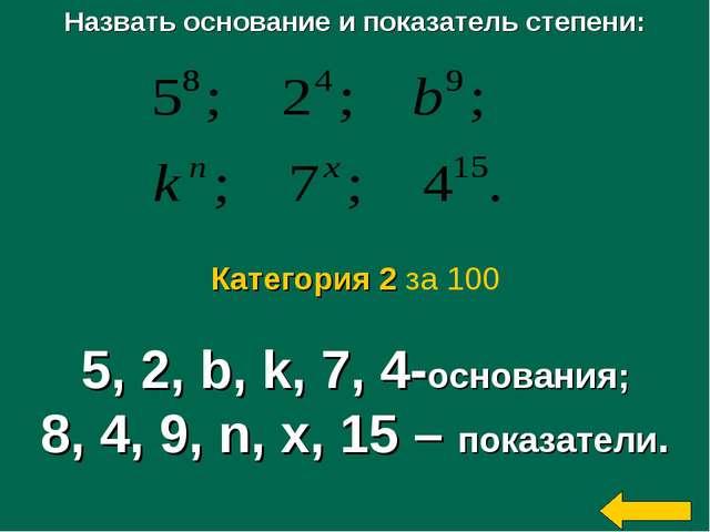 Назвать основание и показатель степени: 5, 2, b, k, 7, 4-основания; 8, 4, 9,...