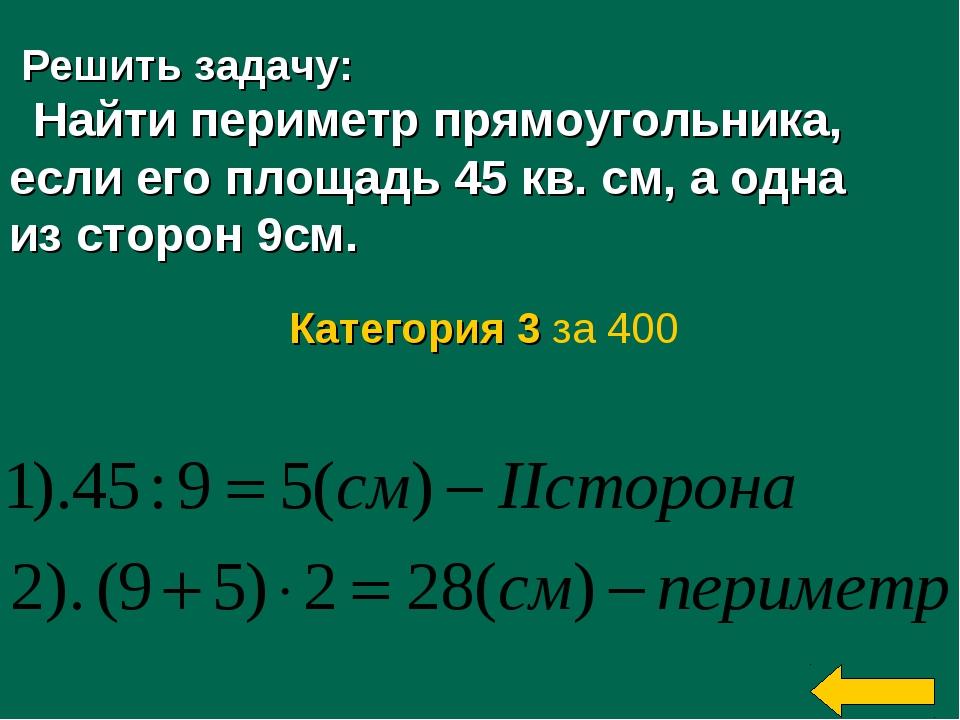 Решить задачу: Найти периметр прямоугольника, если его площадь 45 кв. см, а...