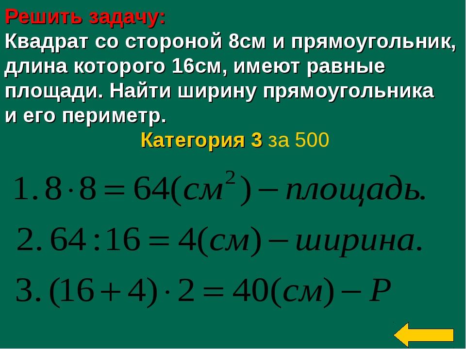 Решить задачу: Квадрат со стороной 8см и прямоугольник, длина которого 16см,...