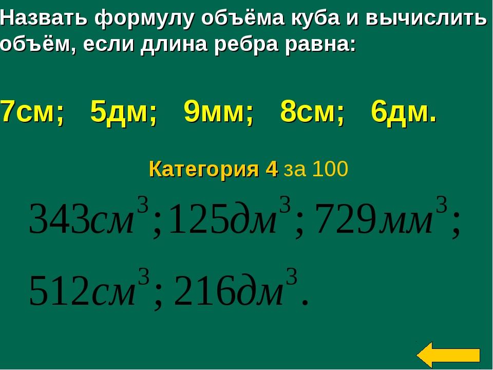 Назвать формулу объёма куба и вычислить объём, если длина ребра равна: 7см; 5...