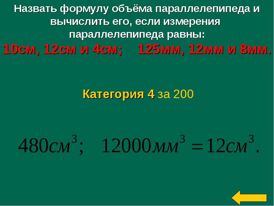 Назвать формулу объёма параллелепипеда и вычислить его, если измерения паралл...