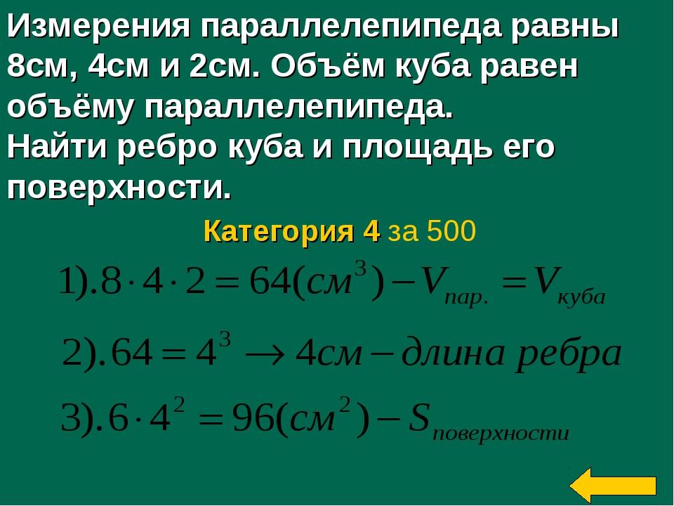 Измерения параллелепипеда равны 8см, 4см и 2см. Объём куба равен объёму парал...