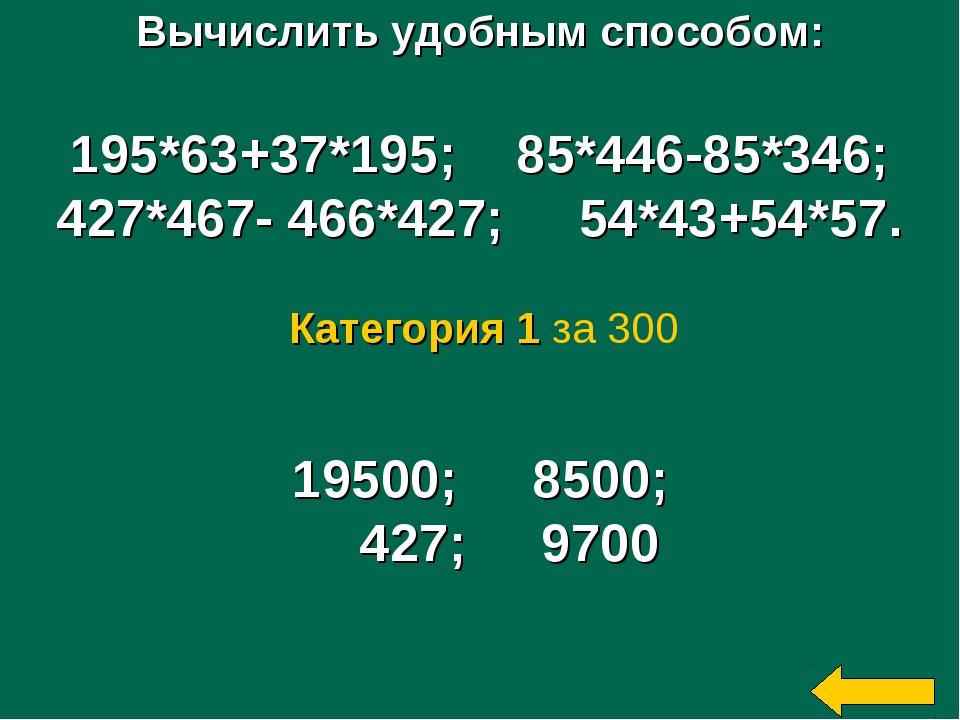 Вычислить удобным способом: 195*63+37*195; 85*446-85*346; 427*467- 466*427; 5...