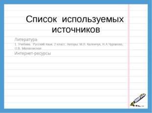 Список используемых источников Литература 1. Учебник. Русский язык. 2 класс.