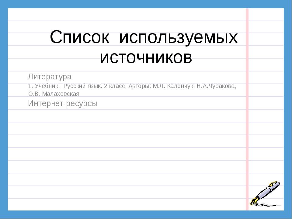 Список используемых источников Литература 1. Учебник. Русский язык. 2 класс....