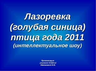 Лазоревка (голубая синица) птица года 2011 (интеллектуальное шоу) Презентация