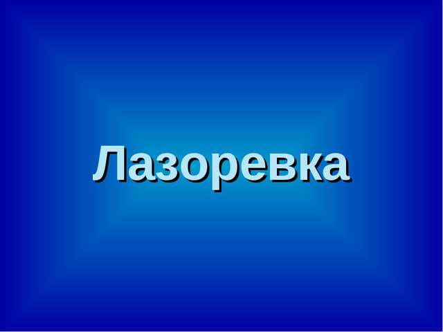 Лазоревка