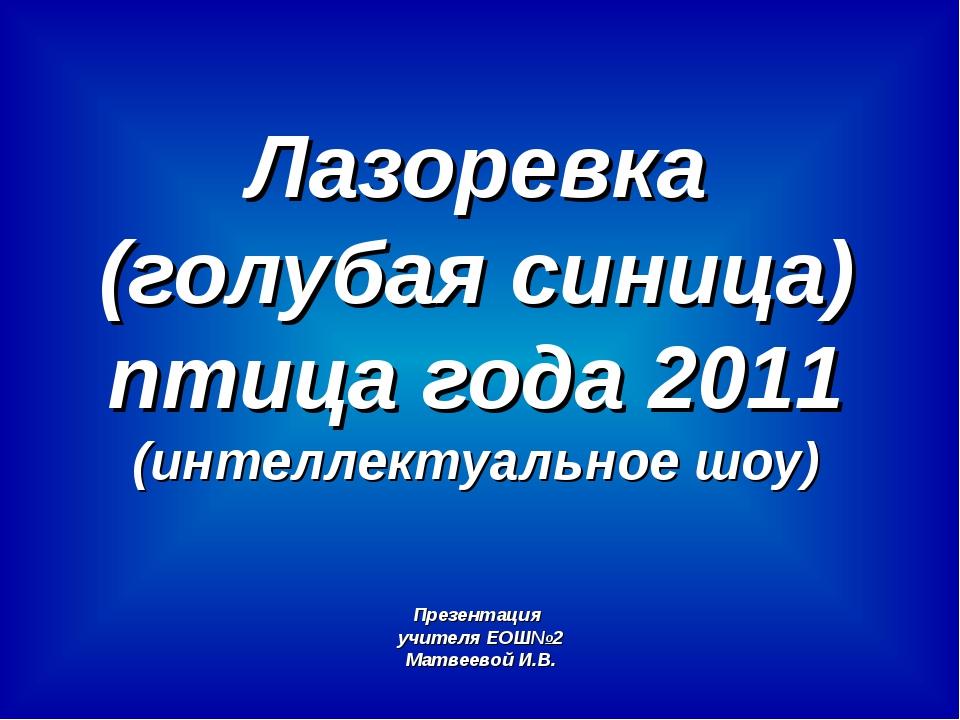 Лазоревка (голубая синица) птица года 2011 (интеллектуальное шоу) Презентация...