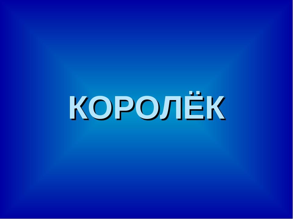 КОРОЛЁК