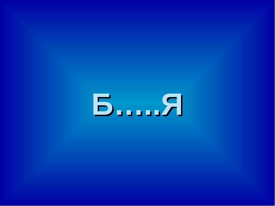 Б…..Я