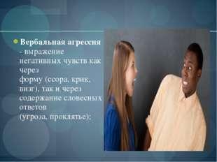 Вербальная агрессия - выражение негативных чувств как через форму (ссора, кри