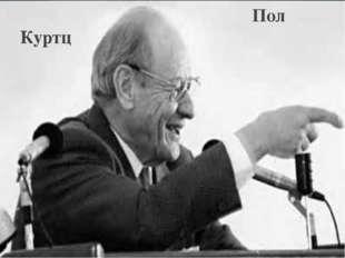 Пол Куртц