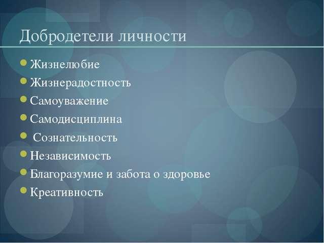 Добродетели личности Жизнелюбие Жизнерадостность Самоуважение Самодисциплина...