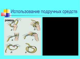 Использование подручных средств ремень закрутка