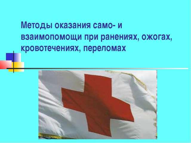 Методы оказания само- и взаимопомощи при ранениях, ожогах, кровотечениях, пер...