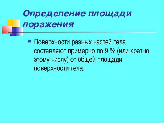 Определение площади поражения Поверхности разных частей тела составляют приме...