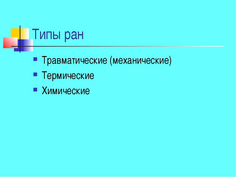 Типы ран Травматические (механические) Термические Химические