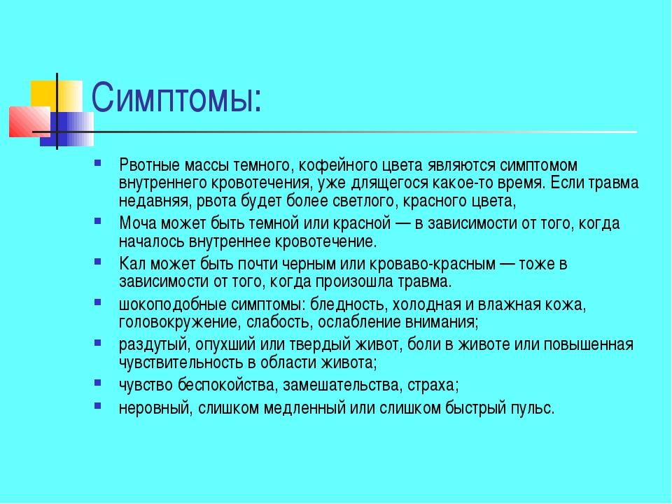 Симптомы: Рвотные массы темного, кофейного цвета являются симптомом внутренне...