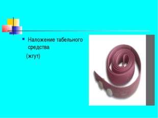 Наложение табельного средства (жгут)