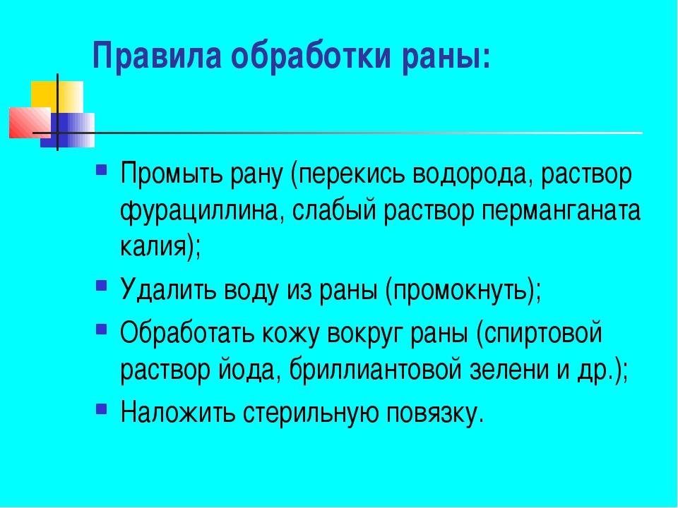Правила обработки раны: Промыть рану (перекись водорода, раствор фурациллина,...