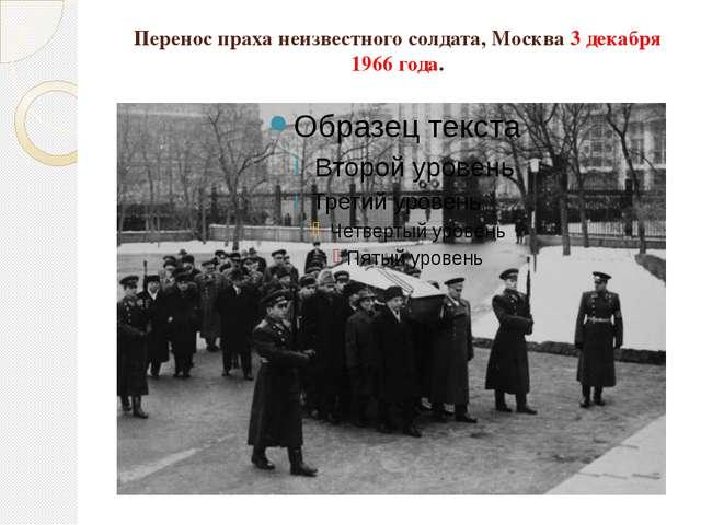 Перенос праха неизвестного солдата, Москва 3 декабря 1966 года.