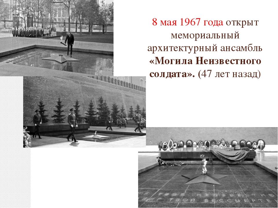 8 мая 1967 года открыт мемориальный архитектурный ансамбль «Могила Неизвестно...