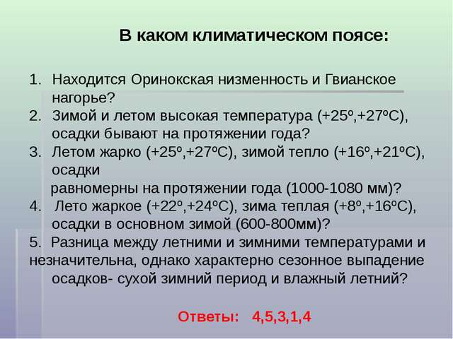 В каком климатическом поясе: Находится Оринокская низменность и Гвианское наг...