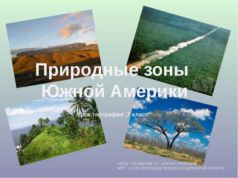 Природные зоны Южной Америки Урок географии ,7 класс Автор: Голованева Н.Г.,...