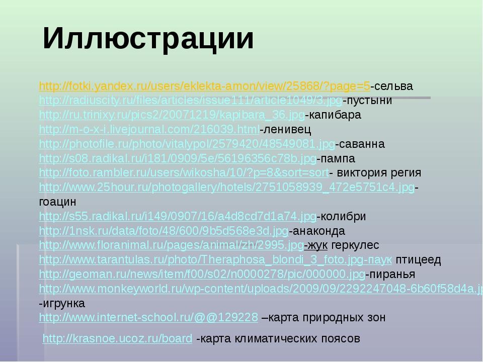 Иллюстрации http://fotki.yandex.ru/users/eklekta-amon/view/25868/?page=5-сель...