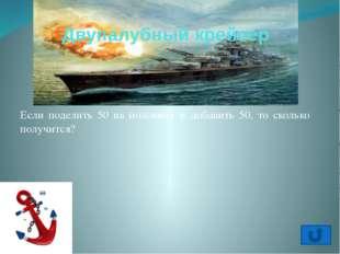 Двупалубный крейсер Один курсант военного училища написал о себе следующие ст