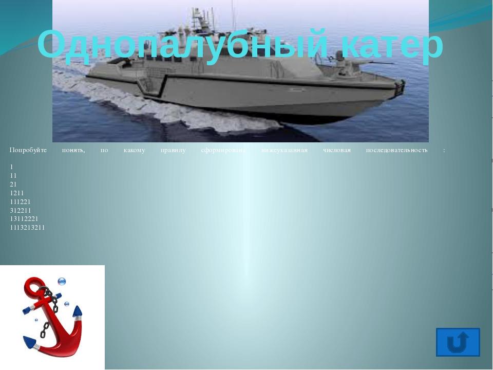 Двупалубный крейсер Бочка с водой весит 50 килограмм, что нужно добавить, что...