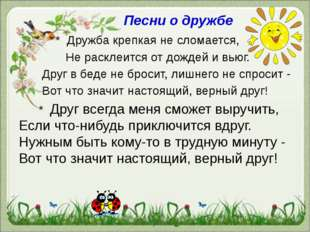 Песни о дружбе * Дружба крепкая не сломается, Не расклеится от дождей и вьюг.