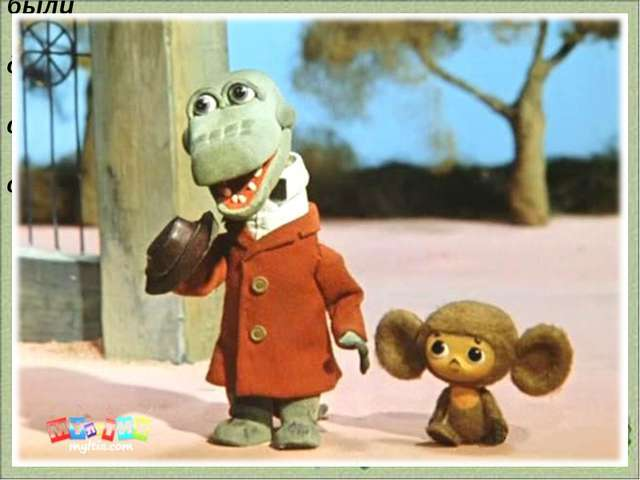 Герои этого мультфильма были самыми настоящими друзьями, несмотря на то, что...