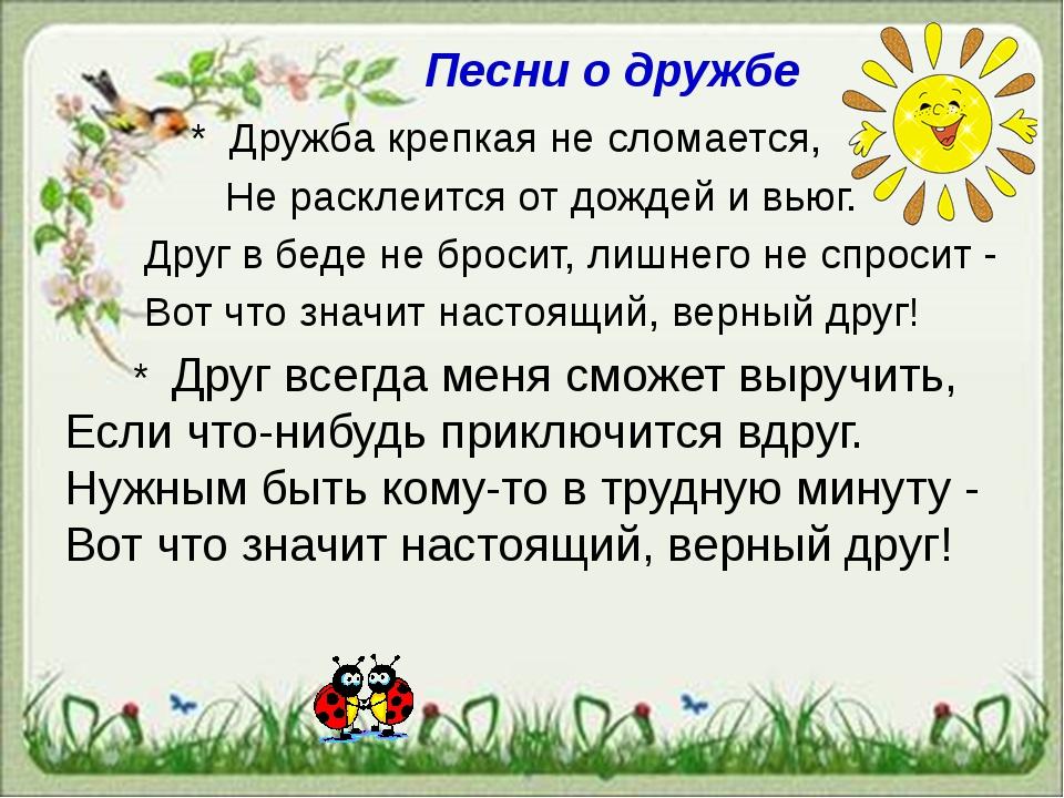 Песни о дружбе * Дружба крепкая не сломается, Не расклеится от дождей и вьюг....