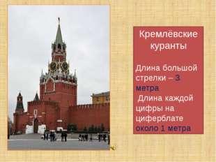 Кремлёвские куранты Длина большой стрелки – 3 метра Длина каждой цифры на циф